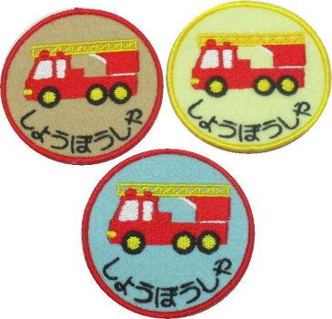 【名入れワッペン 消防車】ハンドメイド  上履き アイロン 名前 ひらがな カタカナ 漢字 名前 入り