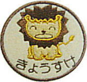 ワッペン ライオン