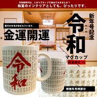 ★令和マグカップ