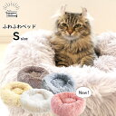 ふわふわベッド 犬 猫 ペットベッド Sサイズ マカロンクッション 小型犬 超小型犬 猫 フワフワ もこもこ クッション ベッド ベット グレー ホワイト ファー 起毛 ペットハウス サークル型 シンプル 冬 インテリア 可愛い 暖かい グッズ 防寒 丸型