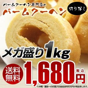 【送料無料】バウムクーヘン メガ盛り1kg★バニラ500gと工場長のおまかせ500g