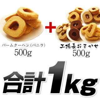 【送料無料】バームクーヘン切り落しメガ盛り1kg★バニラ500gと工場長のおまかせ500g※沖縄、離島へのお届けは追加送料800円が発生致します。