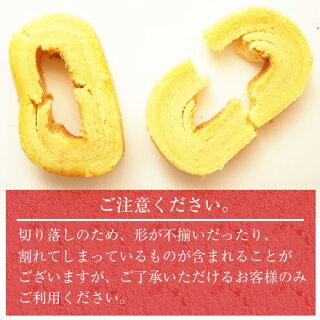 【送料無料】【訳あり】バームクーヘン切り落しメガ盛り1kg★バニラ500gと工場長のおまかせ500g※バニラ500gとバニラ500gの場合もございます!バウムクーヘン[引き菓子]沖縄、離島へのお届けは追加送料800円が発生致します!