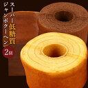 【奇跡の4500円→1777円!】スーパー低糖質ジャンボクーヘン2個(計1kg)超ド級バームクーヘン低糖質 訳あり わけあり お試し