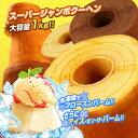 二個セットで1キロ!スーパージャンボクーヘン2個セット!!5味から選べる2種セットの計1000g!!【送料無料】 応援 在庫処分 訳あり わけあり 食品 食品ロス グルメ 福袋 福袋 送料無料 お菓子 福袋 フードロス・・・