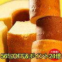 【新味登場+ポイント24倍確定!期間限定4500円がクーポンで1880円!】スーパージャンボクーヘン...