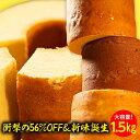 【新味登場&56%OFFクーポン+ポイント24倍確定!】スーパージャンボクーヘン5種の味から選べる3...