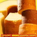 【期間限定4500円→1999円】スーパージャンボクーヘン5...