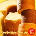 二個セットで1キロ!スーパージャンボクーヘン2個セット!!5味から選べる2種セットの計1000g!!