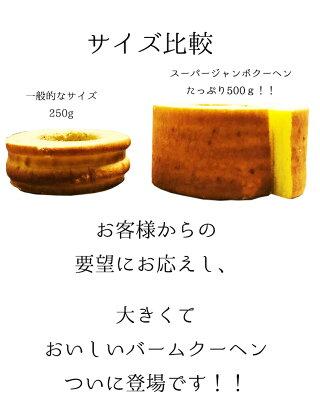 スーパージャンボクーヘン1.5kg