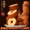 【期間限定2500円→1500円】低糖質ミニクーヘン9個 大容量450g! 訳あり わけあり お試し