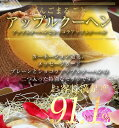 【半額】【賞味期限間近5月21日まで分一斉半額在庫処分】アップルクーヘンと「ショコラ」アップルクーヘンのセット カーネーション造花付!(沖縄・離島は送料として1,000円いただきます)
