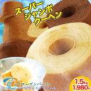 【期間限定4500円→1980円】スーパージャンボクーヘン5種の味から選べる3種