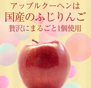 【早期特典ポイント15倍!】【母の日ギフト】楽天ランキング1位!りんご丸ごと包んだあっぷるクーヘンとスティッククーヘンセット母の日限定仕様でお届け!造花とメッセージカードさらに専用化粧箱もセットに!
