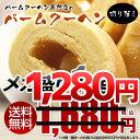 クッキー・焼き菓子部門売り上げランキング 12月17日集計 : 【楽天総合ランキング一位獲得11月5日23時35分】バウムクーヘン メガ盛り1kg★工場長のおまかせ1kg※今回はバニラが入るとは限りません。 バウムクーヘン …
