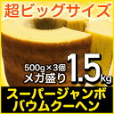 1位:スーパージャンボクーヘン5種の味から選べる3種セット!!。1個500gの超ド級バームクーヘンが3つ入っています!※沖縄へのお届けは追加送料1000円が発生致しま...