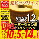 【期間限定4500円→1999...