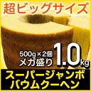 スーパージャンボクーヘン超ド級ビックサイズバームクーヘン!!5味から選べる2種セットの計1kg!!【...