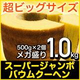 スーパージャンボクーヘン超ド級ビックサイズバームクーヘン!!5味から選べる2種セットの計1kg!!【送料無料】(沖縄、離島へのお届けは追加送料1000円が発生致します)