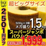 【55%OFF!4500円→クーポンで1999円】スーパージャンボクーヘン5種の味から選べる3種セット!!。1個500gの超ド級バームクーヘンが3つ入っています!※沖縄へのお届けは追加送料1000円が発生致します!
