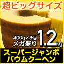 【本日最終日】【55%OFF】スーパージャンボクーヘン5種の味から選べる3種セット!!。1個400gの超ド級バームクーヘンが3つ入っています!※沖縄、離島へのお届けは追加送料1000円が発生致します!