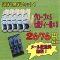 【送料無料】【ゴルフグローブ】七里手袋と七里ティー松の送料無料おトクセットその1