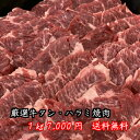 送料無料 焼肉1kg 500g×2 やわらか 新鮮 厳選牛タン・ハラミ タレプレゼント 牛肉 バーベキュー セット 特上  お祝い 味付けなし 精肉店直送