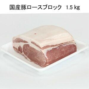 国産豚ロースブロック、1.5キロ、送料無料、塊肉、焼豚、ローストポーク、ロースハム、とんかつ、とんてき、BBQ。