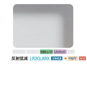 ★3M 透明飛散防止 LR2CLARX 1450mm幅×30m/窓ガラスフィルム/ティント/飛散防止/UVカット/ハードコート/反射低減