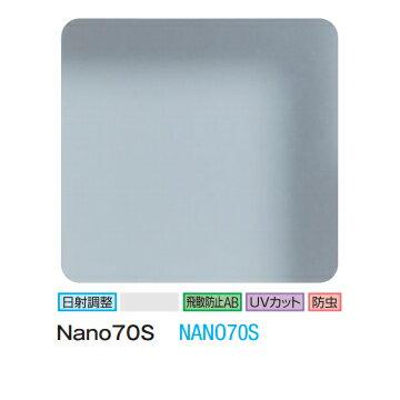 ★3M Nano70S NANO70S 1524mm幅×30m/窓ガラスフィルム/ティント/日射調整/遮熱/飛散防止/UVカット/防虫/ハードコート