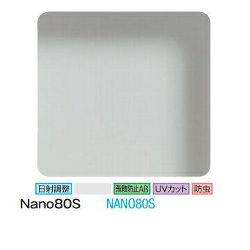 ★3M Nano80S NANO80S 1524mm幅×30m/窓ガラスフィルム/ティント/日射調整/遮熱/飛散防止/UVカット/防虫/ハードコート