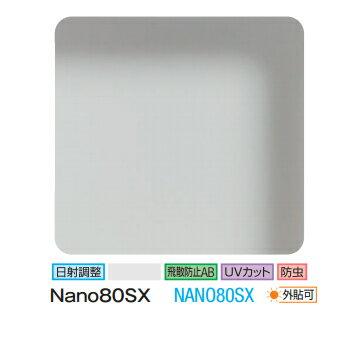★3M Nano80SX NANO80SX 1270mm幅×30m/窓ガラスフィルム/ティント/日射調整/遮熱/飛散防止/UVカット/防虫/ハードコート