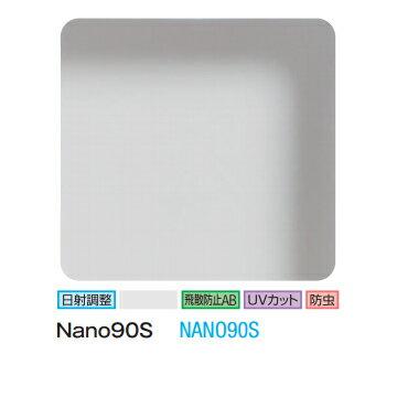 ★3M Nano90S NANO90S 1524mm幅×30m/窓ガラスフィルム/ティント/日射調整/遮熱/飛散防止/UVカット/防虫/ハードコート
