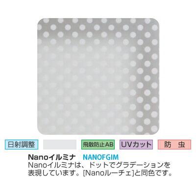 ★3M Nano イルミナ NANOFGIM 1270mm幅×30m/窓ガラスフィルム/ティント/日射調整/遮熱/飛散防止/UVカット/防虫/目隠し