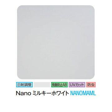 ★3M Nano ミルキーホワイト NANOMAML 1524mm幅×30m/窓ガラスフィルム/ティント/日射調整/遮熱/飛散防止/UVカット/防虫/目隠し
