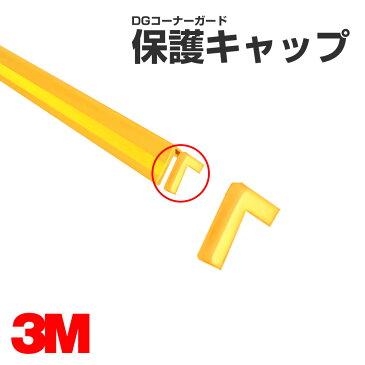 3M DGコーナーガード用 保護キャップ/駐車場/柱/壁