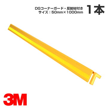 3M DGコーナーガード・反射材付 サイズ:50mm×1000mm/駐車場/柱/壁