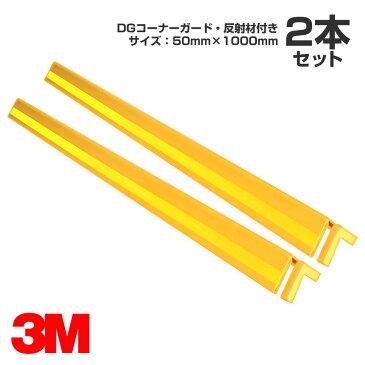 3M DGコーナーガード・反射材付 サイズ:50mm×1000mm 2本セット/駐車場/柱/壁
