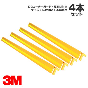 3M DGコーナーガード・反射材付 サイズ:50mm×1000mm 4本セット/駐車場/柱/壁