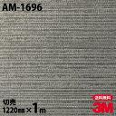 ダイノックシート 3M ダイノックフィルム AM-1696 Textured Metal/テクスチュアドメタル 金属 メタリック デザイン アート 光沢 カッティング用シート DIY リノベーション リフォーム 壁紙 粘着シート 1m のり付き シール 内装フィルム 高級感