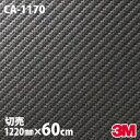 60cmポッキリ購入 ダイノックシート 3M ダイノックフィルム C...