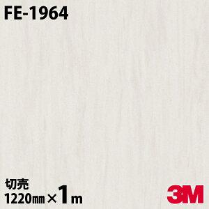 ダイノックシート 3M ダイノックフィルム FE-1964 Haku・Washi/箔・和紙 和風 和室 和モダン カッティング用シート DIY リノベーション リフォーム 壁紙 粘着シート 1m のり付き シール 内装フィルム 高級感