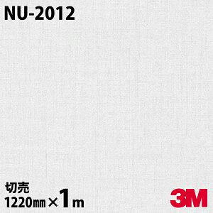 ダイノックシート 3M ダイノックフィルム NU-2012 Textile/テキスタイル 布 布地 素材感 質感 カッティング用シート DIY リノベーション リフォーム 壁紙 粘着シート 1m のり付き シール 内装フィルム 高級感