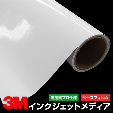 3M 溶剤インクジェットメディア IJ680-10 1219mm幅×22.8m/印刷/屋外/長期/反射/看板/車両/壁面/ステッカー/シール