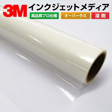 3M 溶剤メディア・ラミセットIJ180-10+D-16/D-17/屋外/長期/看板/車両/壁面/ステッカー/シール