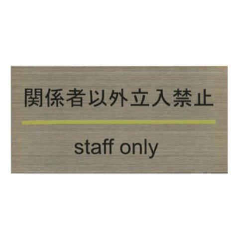 ステンレスプレート ST-G 006 粘着テープ付 W180mm×H90mm HCP/関係者以外立入禁止/STAFF ONLY/サインプレート/マンション/アパート/ホテル/ゲストハウス