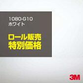 ★40cm ポッキリ購入★ 3M ラップフィルム 1080 G10 ホワイト 1524mm幅×40cm切売【RCP】
