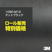 ★30cm ポッキリ購入★ 3M ラップフィルム 1080 M12 マットブラック 1524mm幅×30cm切売【RCP】