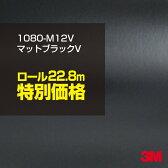 ★40cm ポッキリ購入★ 3M ラップフィルム 1080 M12V マットブラックV 1524mm幅×40cm切売【RCP】