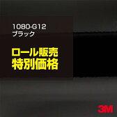 ★40cm ポッキリ購入★ 3M ラップフィルム 1080 G12 ブラック 1524mm幅×40cm切売【RCP】